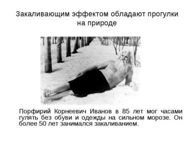 Закаливающим эффектом обладают прогулки на природе Порфирий Корнеевич Иванов ...