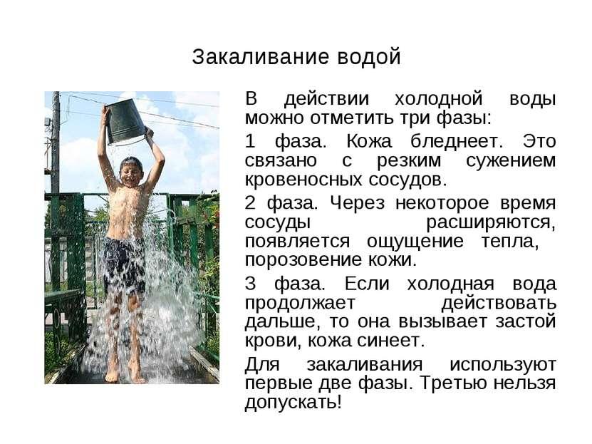Закаливание водой В действии холодной воды можно отметить три фазы: 1 фаза. К...