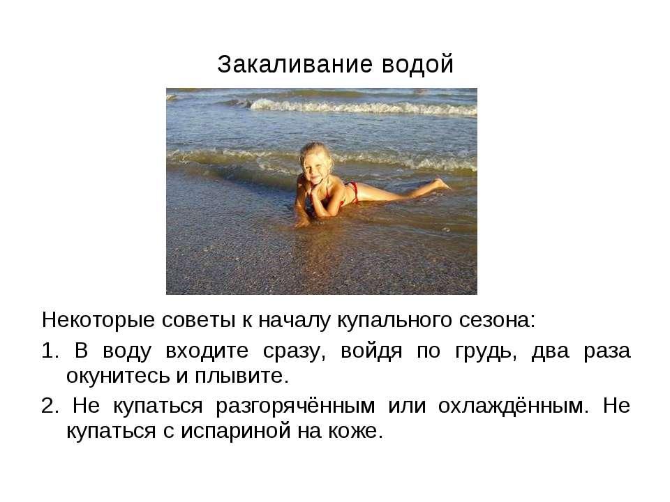 Закаливание водой Некоторые советы к началу купального сезона: 1. В воду вход...