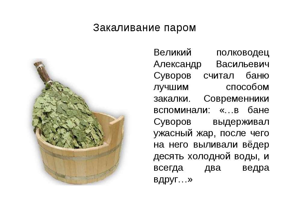 Закаливание паром Великий полководец Александр Васильевич Суворов считал баню...