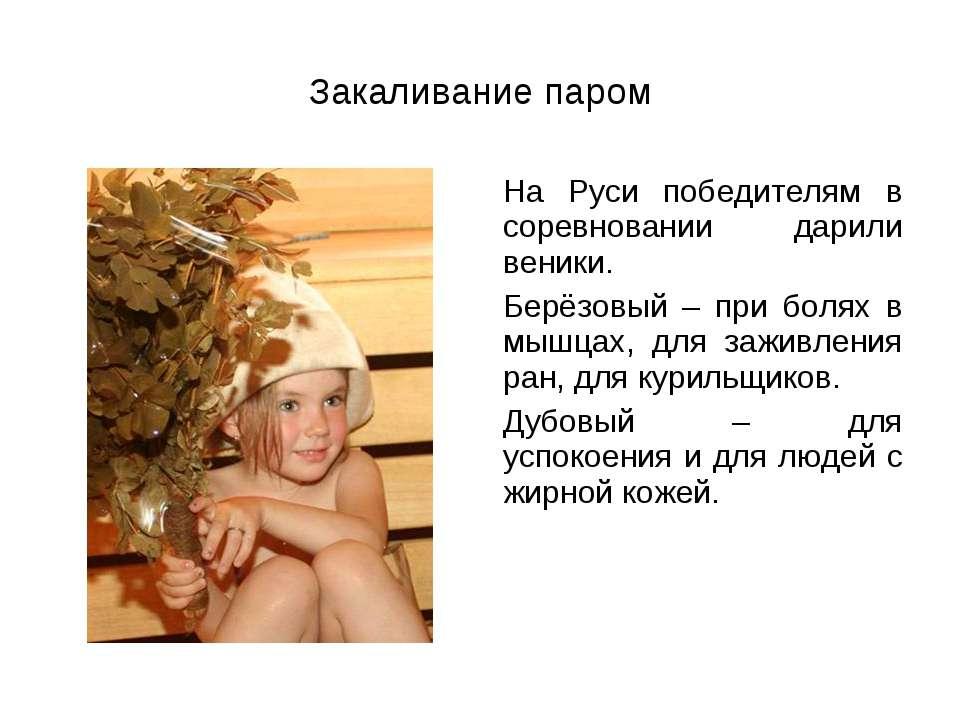 Закаливание паром На Руси победителям в соревновании дарили веники. Берёзовый...