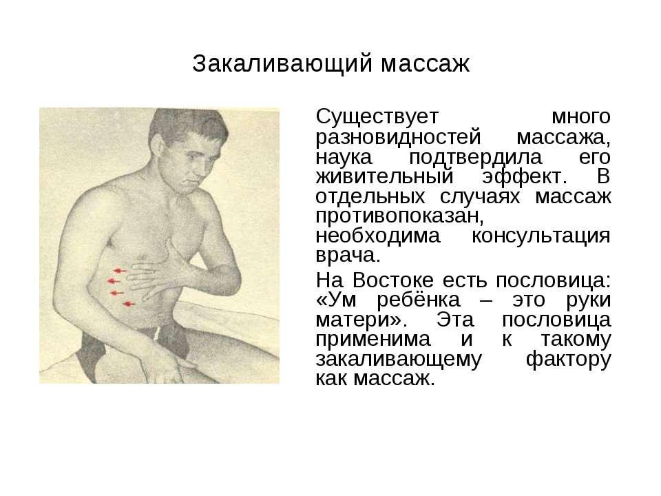 Закаливающий массаж Существует много разновидностей массажа, наука подтвердил...