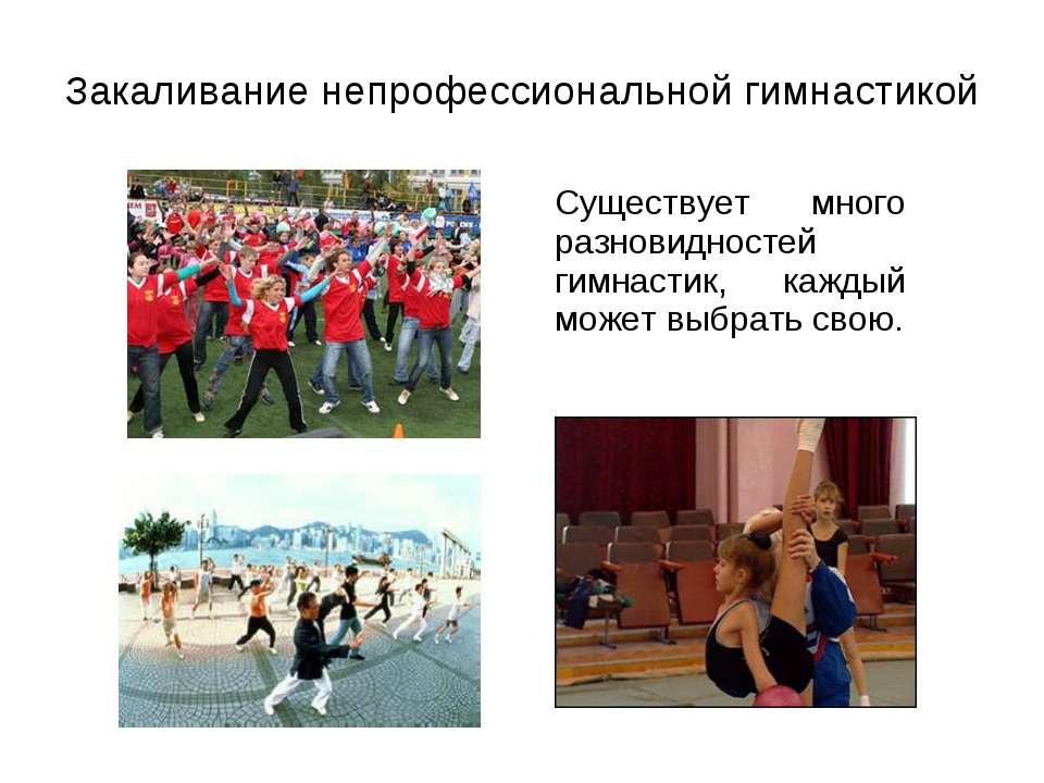 Закаливание непрофессиональной гимнастикой Существует много разновидностей ги...