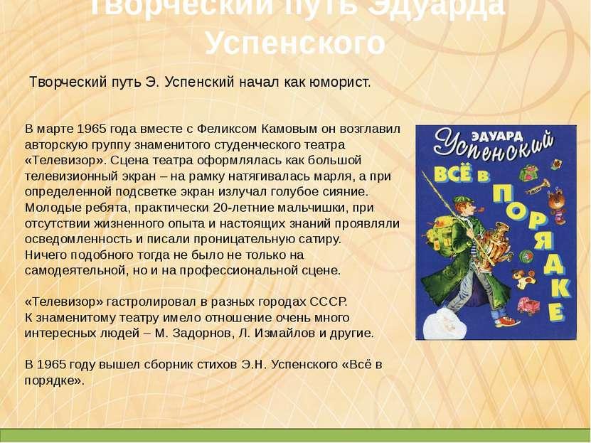 Творческий путь Эдуарда Успенского В марте 1965 года вместе с Феликсом Камовы...