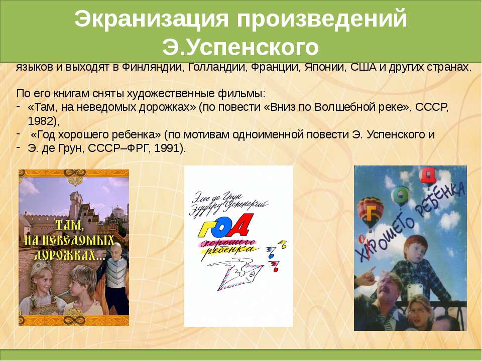 Э.Н. Успенский сочиняет пьесы. Его произведения переведены более чем на 25 яз...