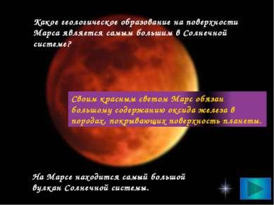 Какое геологическое образование на поверхности Марса является самым большим в...
