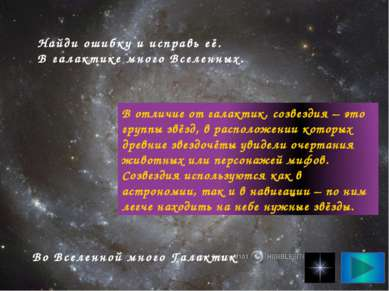 Найди ошибку и исправь её. В галактике много Вселенных. Во Вселенной много Га...