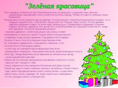 Этот праздник с ёлкой (хотя при Петре Великом ёлку не украшали, а украшали ла...