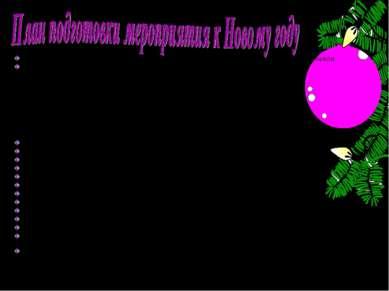 Провести заседание совета старшеклассников по организации в школе Новогодних ...