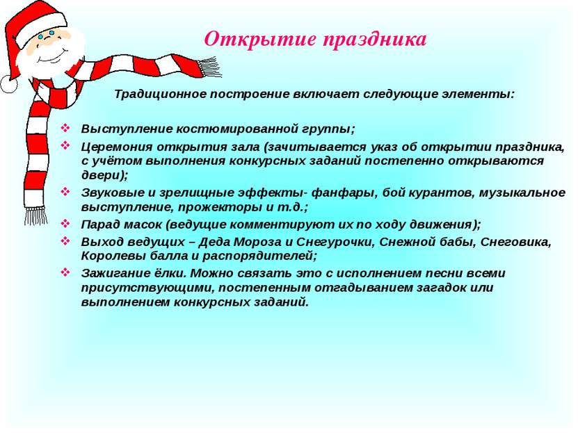 Открытие праздника Традиционное построение включает следующие элементы: Высту...