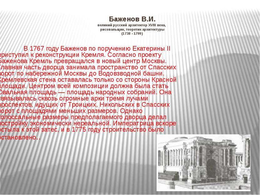 Баженов В.И. великий русский архитектор XVIII века, рисовальщик, теоретик арх...