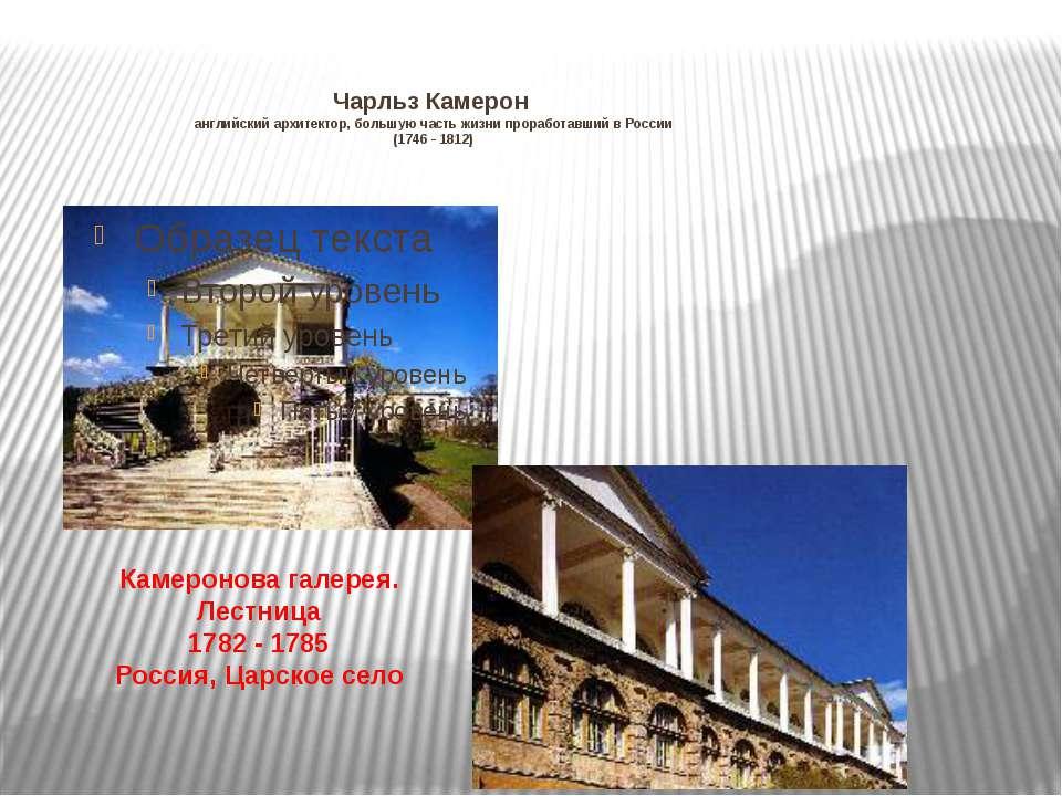 Чарльз Камерон английский архитектор, большую часть жизни проработавший в Рос...