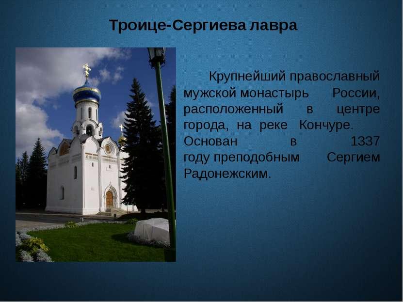 Троице-Сергиева лавра Крупнейшийправославный мужскоймонастырь России, распо...