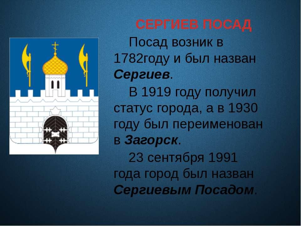 СЕРГИЕВ ПОСАД Посад возник в 1782году и был назван Сергиев. В1919 году получ...