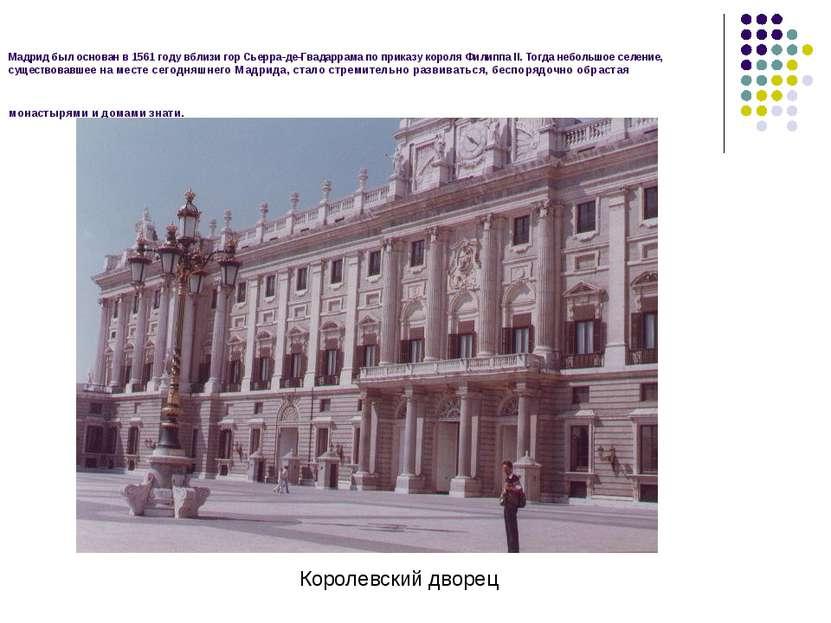 Мадрид был основан в 1561 году вблизи гор Сьерра-де-Гвадаррама по приказу кор...