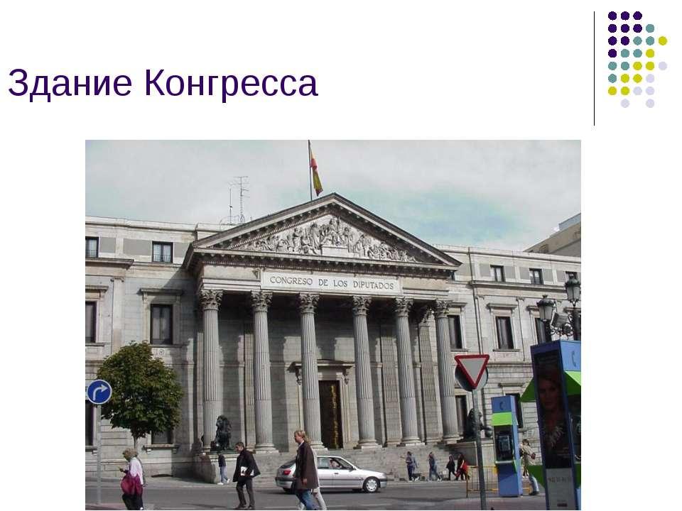 Здание Конгресса