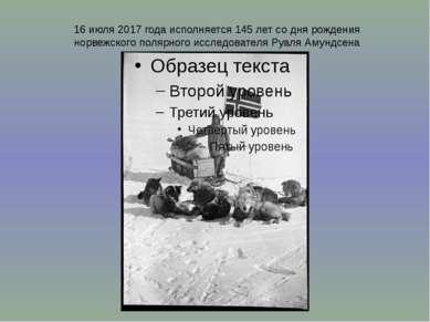 16 июля 2017 года исполняется 145 лет со дня рождения норвежского полярного и...
