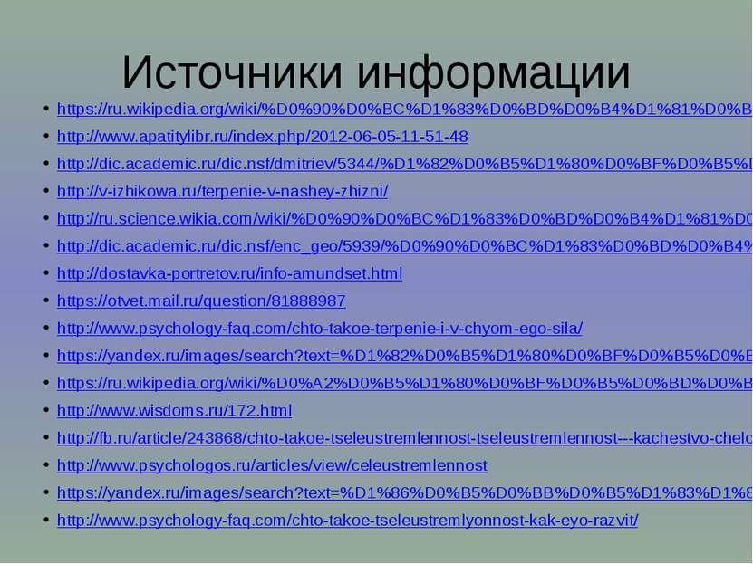 Источники информации https://ru.wikipedia.org/wiki/%D0%90%D0%BC%D1%83%D0%BD%D...