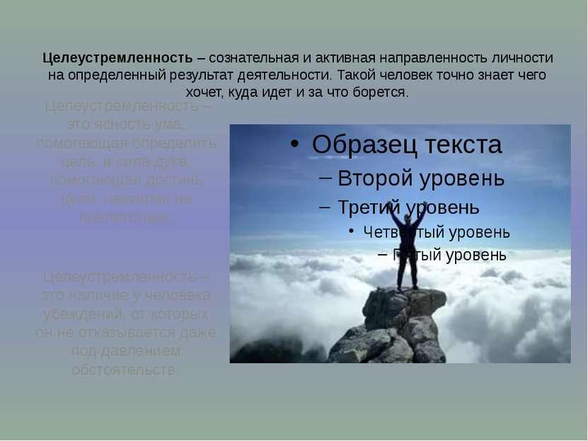 Целеустремленность– сознательная и активная направленность личности на опред...
