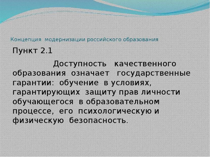 Концепция модернизации российского образования Пункт 2.1 Доступность качестве...