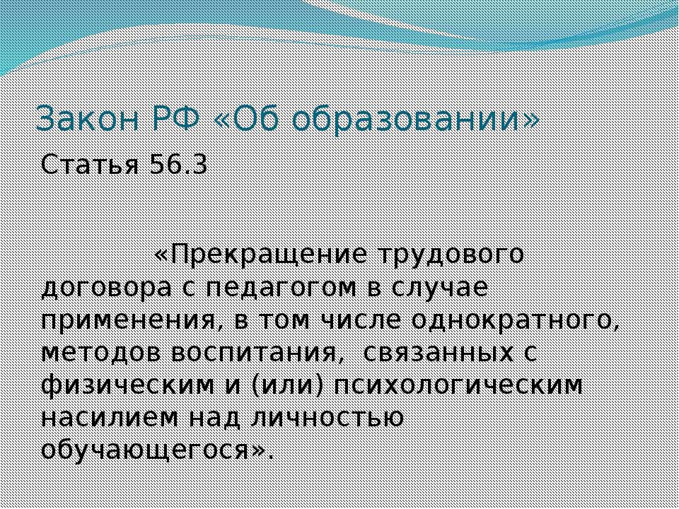 Закон РФ «Об образовании» Статья 56.3 «Прекращение трудового договора с педаг...