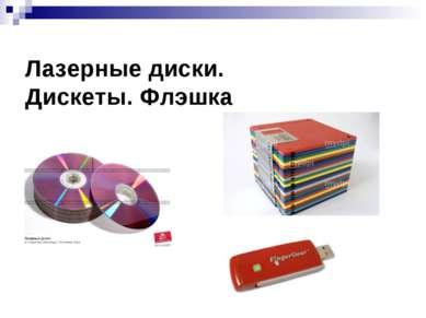 Лазерные диски. Дискеты. Флэшка