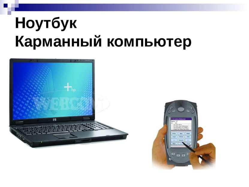 Ноутбук Карманный компьютер