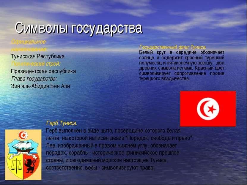 Символы государства  Государственный флаг Тунис...