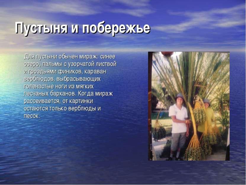 Пустыня и побережье Для пустыни обычен мираж: синее озеро, пальмы с узорчатой...