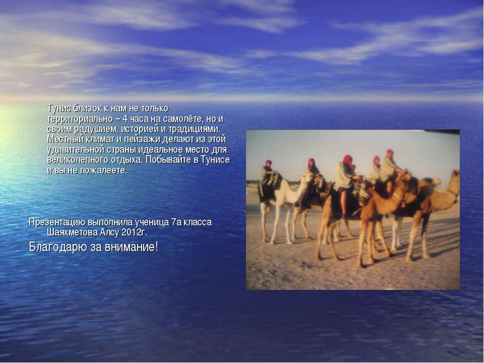 Тунис близок к нам не только территориально – 4 часа на самолёте, но и своим ...