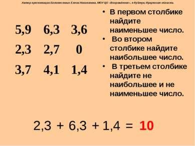 В первом столбике найдите наименьшее число. Во втором столбике найдите наибол...