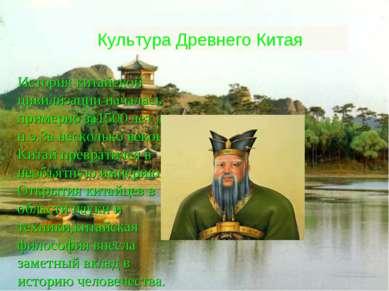 История китайской цивилизации началась примерно за1500 лет до н.э.За нескольк...