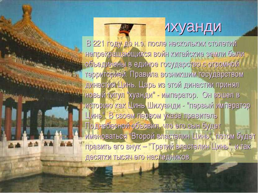 Цинь Шихуанди В 221 году до н.э. после нескольких столетий непрекращающихся в...