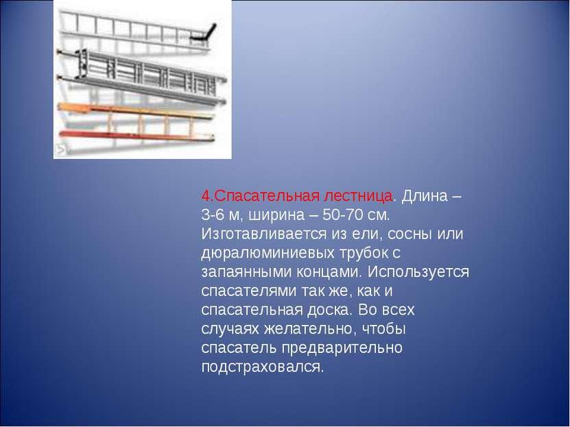 4.Спасательная лестница. Длина – 3-6 м, ширина – 50-70 см. Изготавливается из...