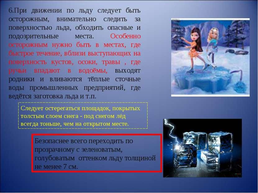 6.При движении по льду следует быть осторожным, внимательно следить за поверх...