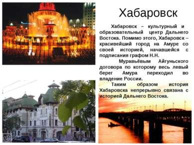 Хабаровск Хабаровск – культурный и образовательный центр Дальнего Востока. По...