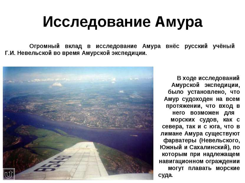 Исследование Амура Огромный вклад в исследование Амура внёс русский учёный Г....
