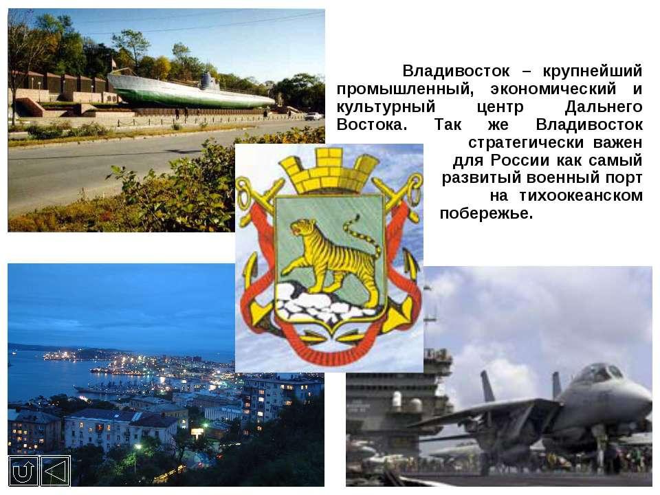 Владивосток – крупнейший промышленный, экономический и культурный центр Дальн...