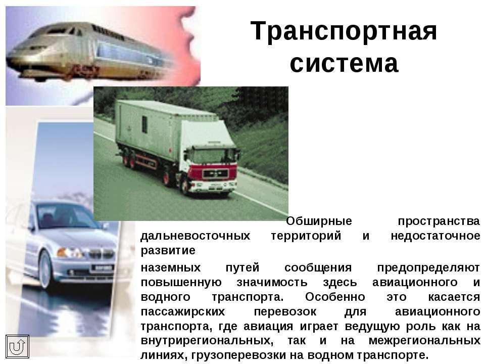 Транспортная система Обширные пространства дальневосточных территорий и недос...