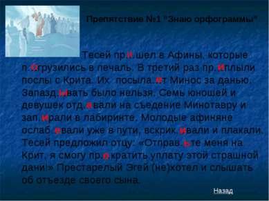 """Препятствие №1 """"Знаю орфограммы"""" Тесей пр…шел в Афины, которые п…грузились в ..."""