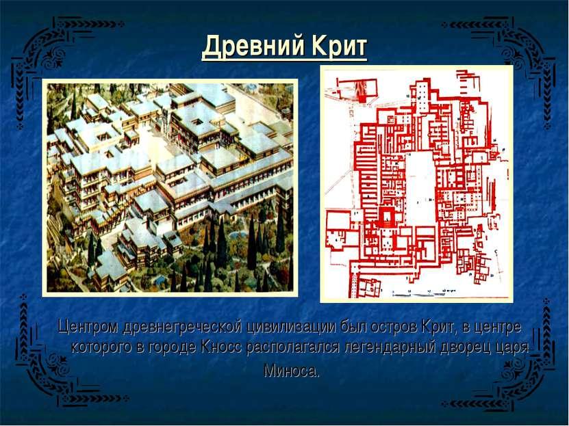 Древний Крит Центром древнегреческой цивилизации был остров Крит, в центре ко...