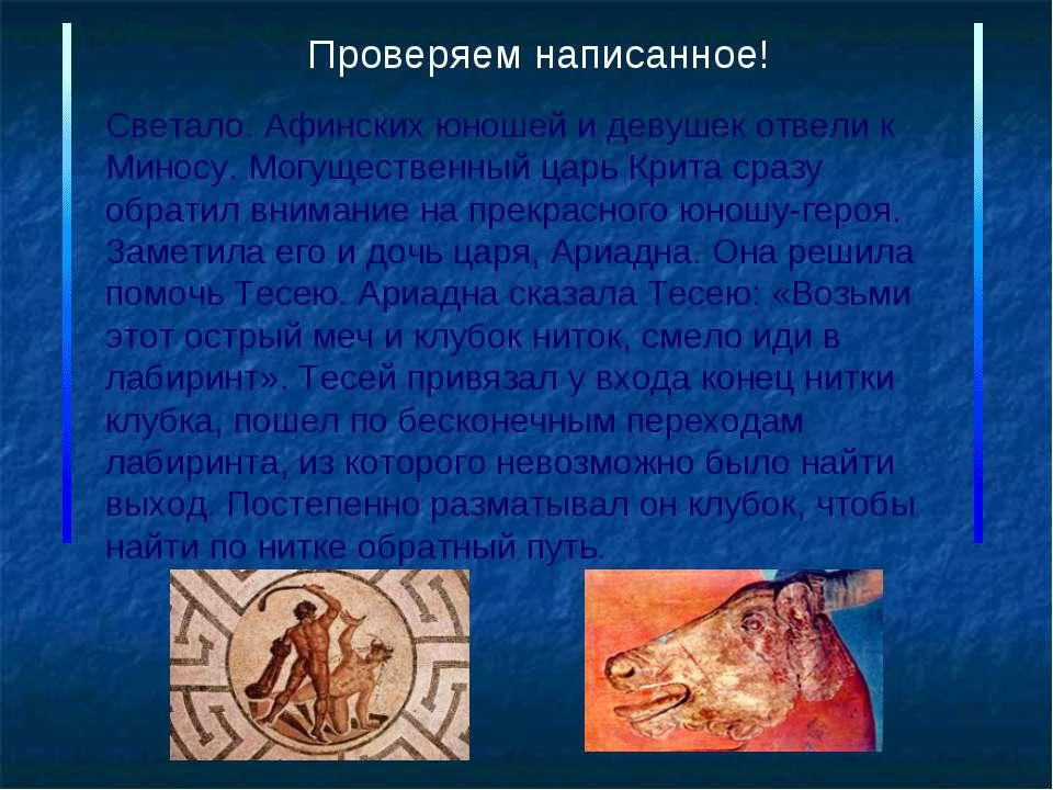 Проверяем написанное! Светало. Афинских юношей и девушек отвели к Миносу. Мог...