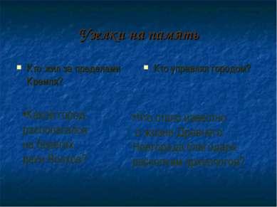 Узелки на память Кто жил за пределами Кремля? Кто управлял городом? Какой гор...