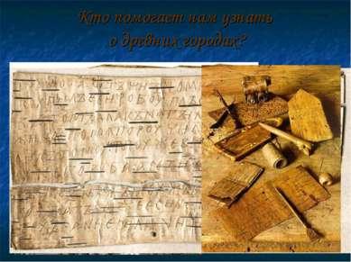 Кто помогает нам узнать о древних городах?