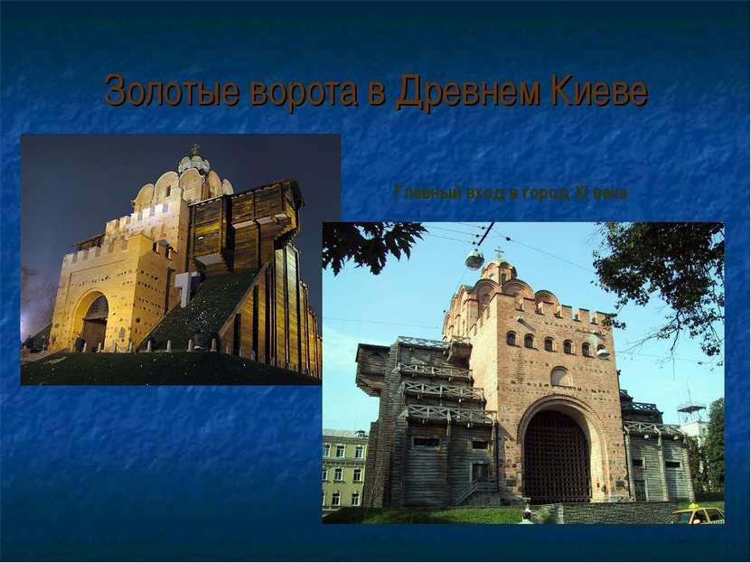 Золотые ворота в Древнем Киеве Главный вход в город XI века