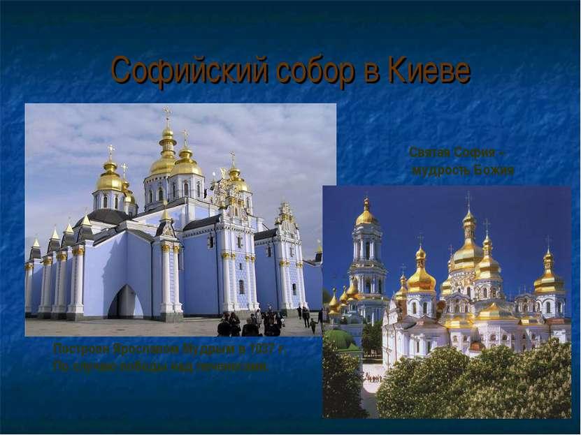 Софийский собор в Киеве Построен Ярославом Мудрым в 1037 г. По случаю победы ...