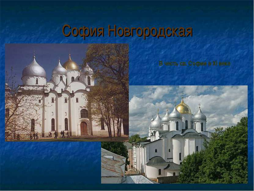 София Новгородская В честь св. Софии в XI веке