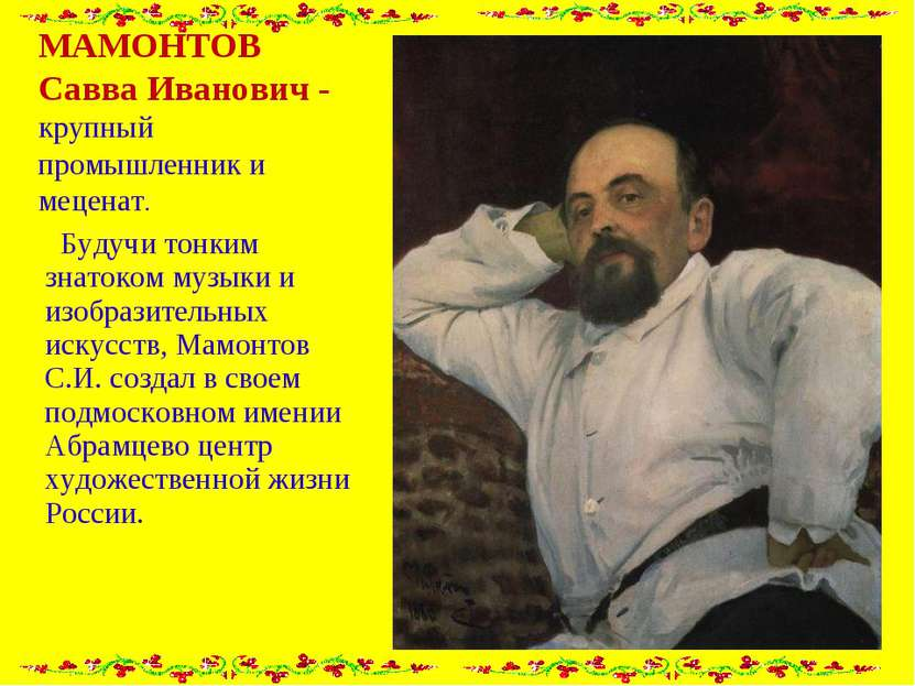 МАМОНТОВ Савва Иванович - крупный промышленник и меценат. Будучи тонким знато...