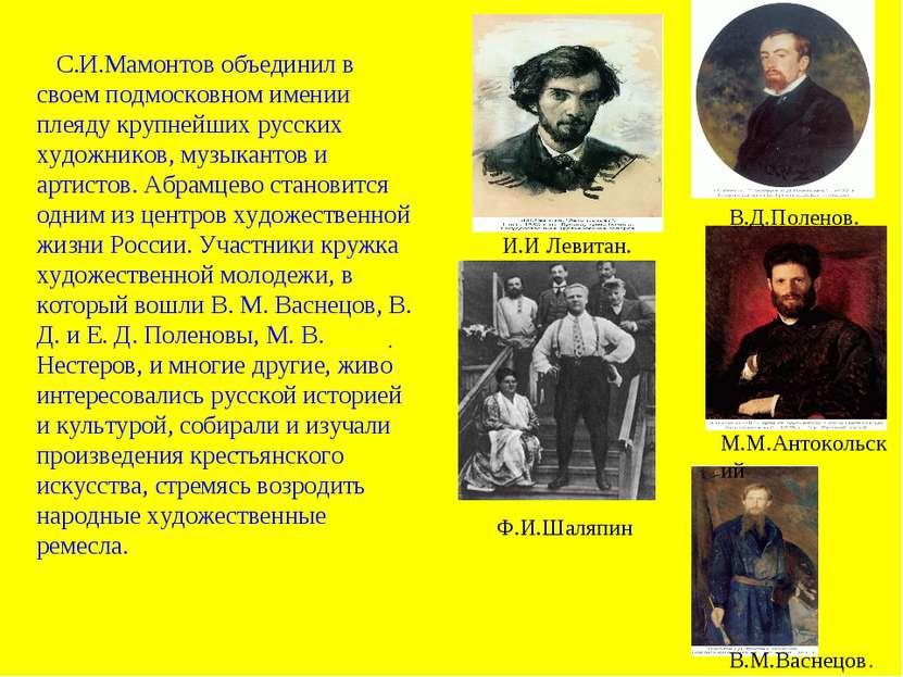 С.И.Мамонтов объединил в своем подмосковном имении плеяду крупнейших русских ...