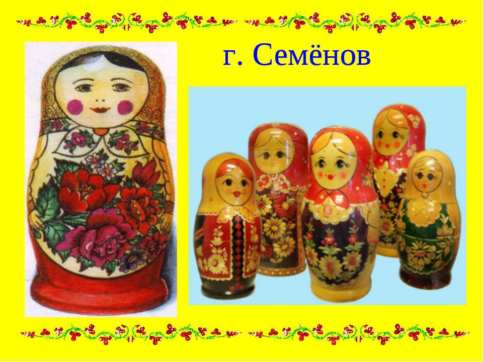 г. Семёнов